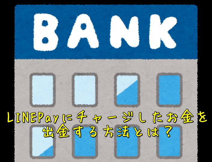 LINE Payにチャージしたお金を出金・銀行口座に引き出す方法