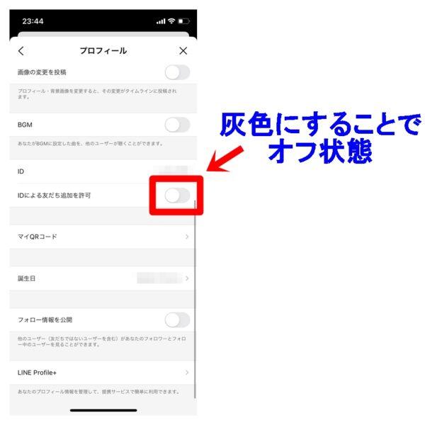 LINE ID 検索を拒否する