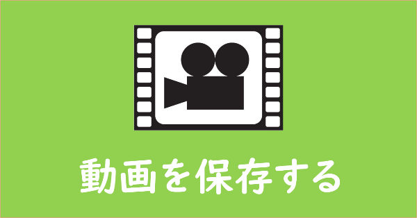 LINE 動画保存
