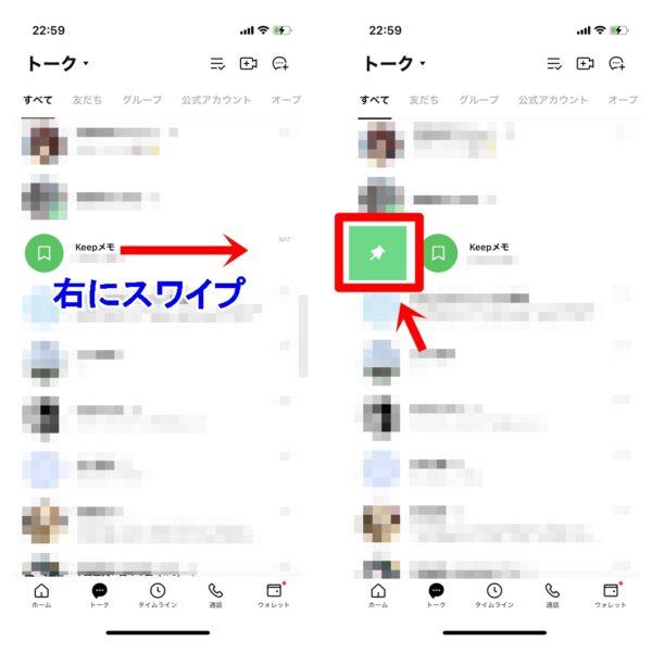 LINE Keepメモ ピン留め