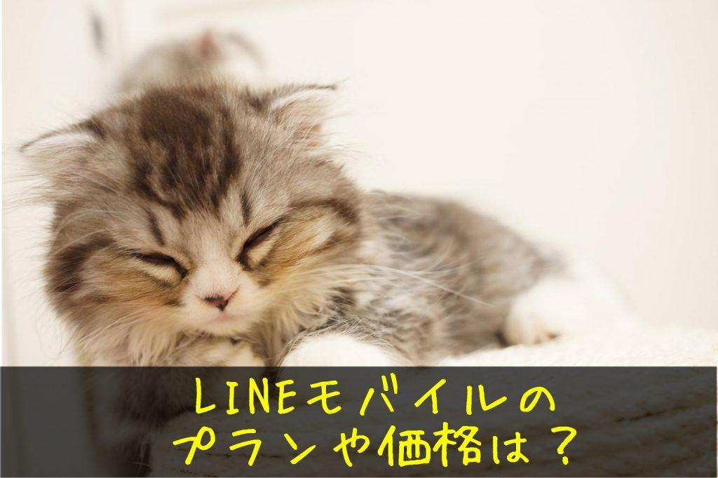 LINEモバイルのプランや価格まとめ