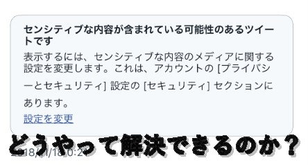 【解決】ツイッター「センシティブな内容が含まれている…」表示の解除方法!
