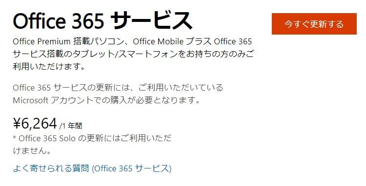 【Office 365 サービスの契約終了】メール通知!更新するべきか?