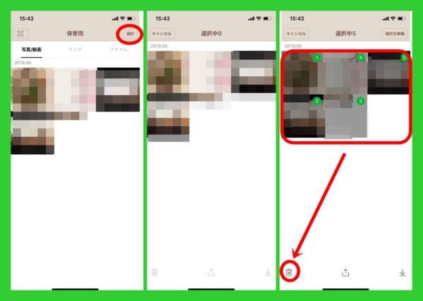 コンテンツの画像複数枚を削除