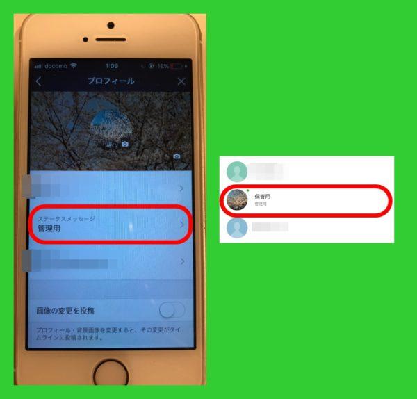 LINE ステータスメッセージ変更
