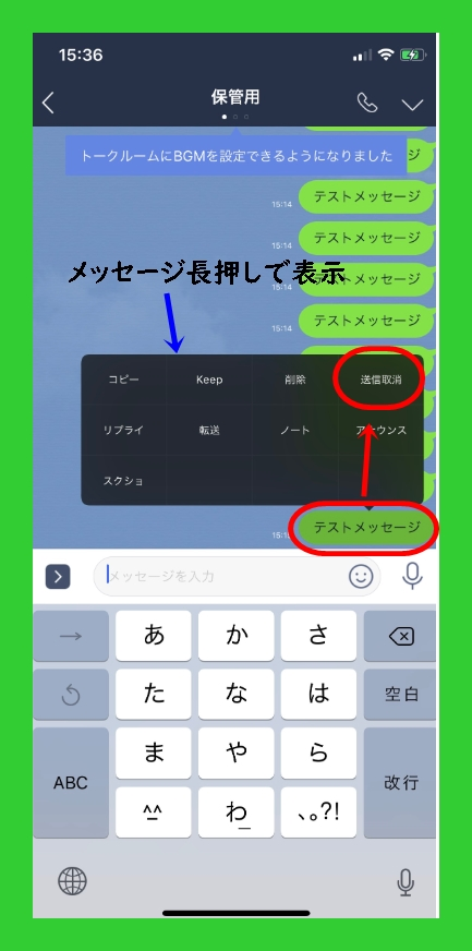 LINE 送信取消