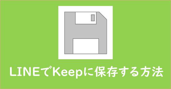 LINE KEEP