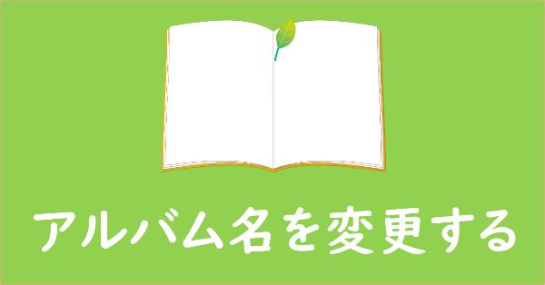 LINE アルバム名変更