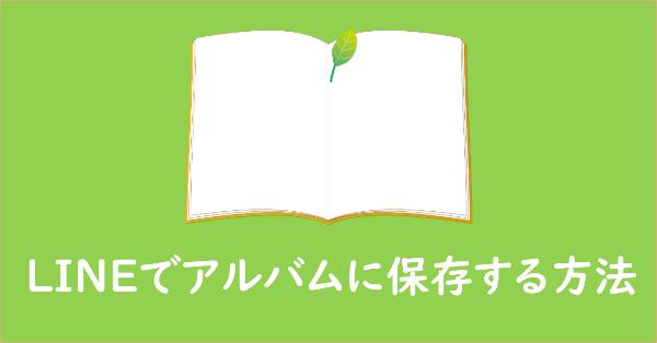 LINE アルバム 保存