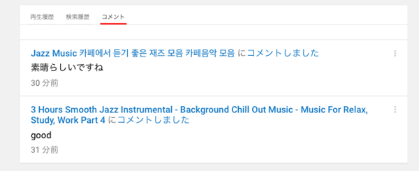 YouTube コメント履歴