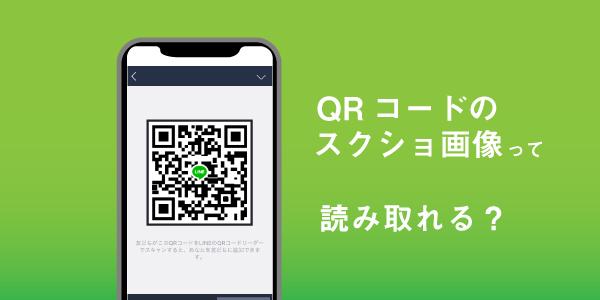 LINEのQRコードのスクリーンショット画像を読み込む方法