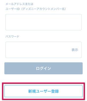 新規ユーザー登録をタップし登録フォームへ