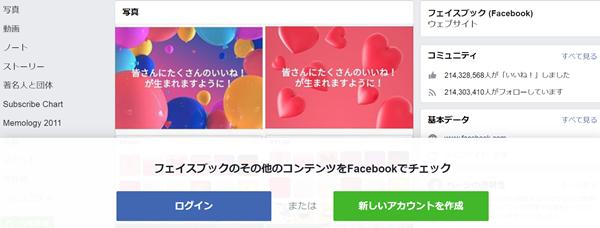 フェイスブックの捨て垢は通常通り新規アカウント作成から行う