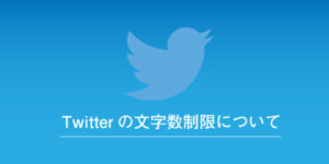 Twitter上のURLや画像の文字カウントについて