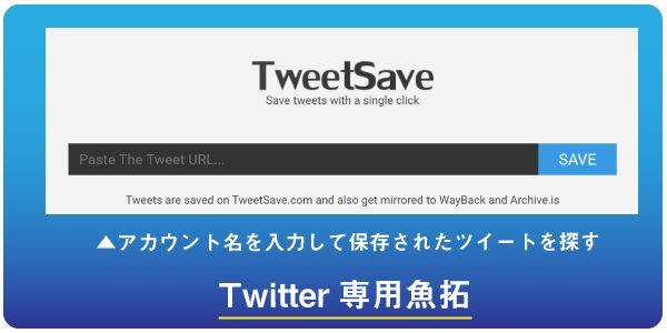 TweetSaveを利用するとツイ消しした内容を閲覧できる場合がある