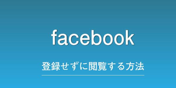 Facebook 登録