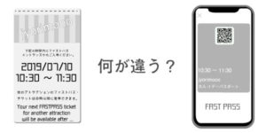 スマホ版ファストパスと発券機のファストパスの違い