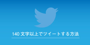 Twitterの140文字制限を解除する方法
