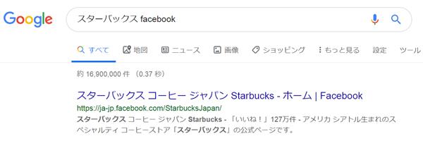 スターバックス Facebook