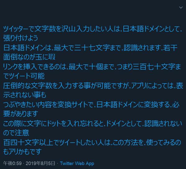 Punycodeを挿入すると日本語ドメインとしてツイートされる