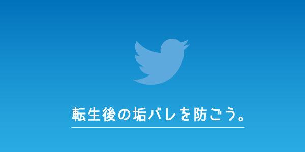 ツイッターでアカウント転生したのにバレる原因と対処法(ユーザー名変更後のふるまいがポイント)