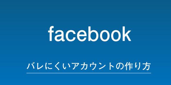 バレにくいフェイスブックの捨て垢の作り方