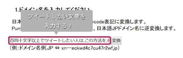 ツイートしたい文字をPunycodeへ変換する