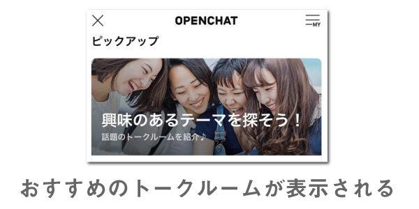 オープンチャットのトップ画面が表示される