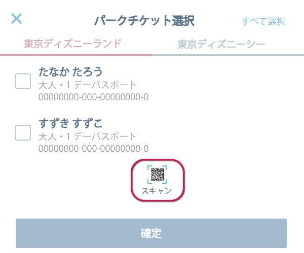 紙チケットの場合はアプリでQRコードをスキャンする必要がある