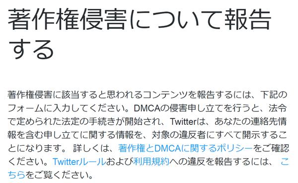 DMCA通報すると相手に個人情報が開示されてしまう