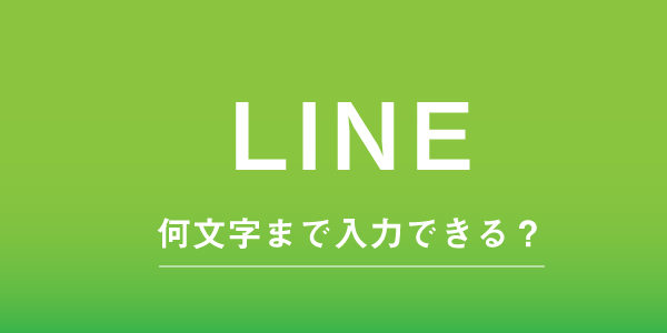 LINEの文字数制限一覧【メッセージ・タイムライン・1行当たり】