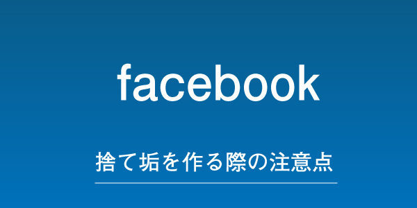 【フェイスブック】バレない捨て垢の作り方!偽名登録でもバレる?電話番号紐付解除も
