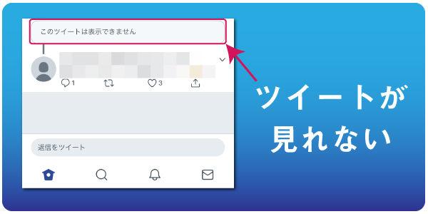 「このツイートは表示できません」と表示されてツイートが見られない