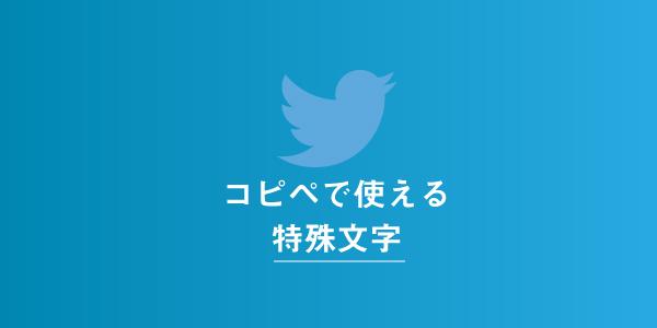 Twitterのニックネームを特殊文字に設定する方法