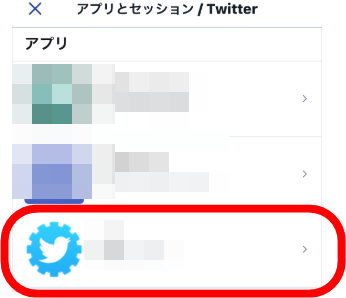 Twitter 乗っ取り解除