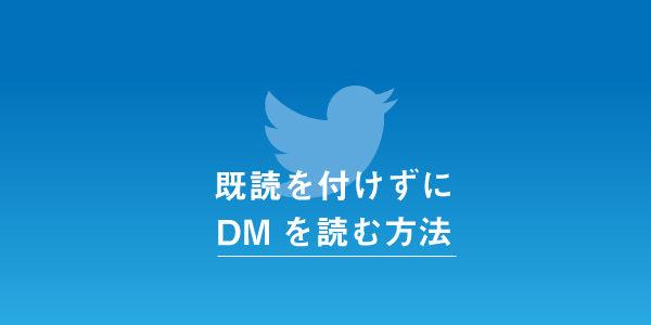 ツイッターのDMを既読を付けずに読む方法