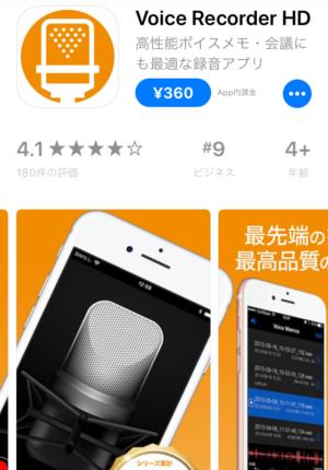 録音 for LINEの代わりにリリースされたアプリ