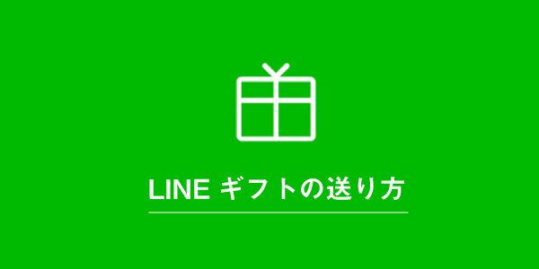 LINEギフトの送り方