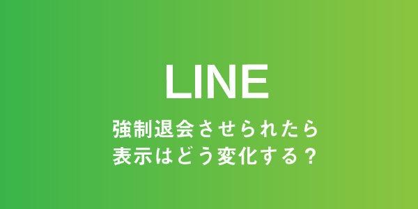 LINEグループから退会させられた時の画面上の変化