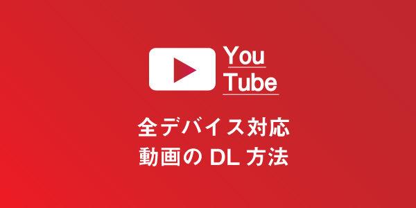 YouTubeの動画をダウンロードする方法!アプリ・ソフト・Mac・Chrome別に紹介