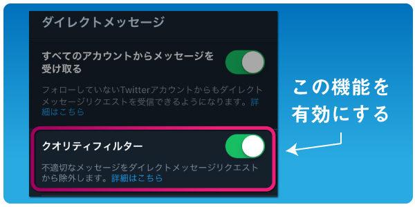 DMを全員に開放した際にスパムメッセージが増えたら「クオリティフィルター」を有効化する