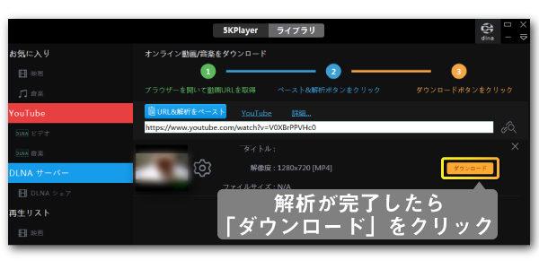 動画の解析が完了したらダウンロードボタンをクリックする
