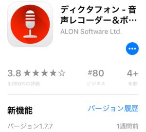 ディクタフォンは無料でLINE音声録音が可能