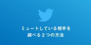 自分をミュートしているTwitterアカウントを調べる