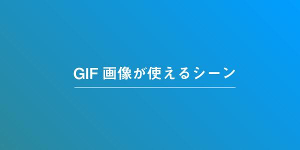 GIF画像はツイートのみ正常に動作する