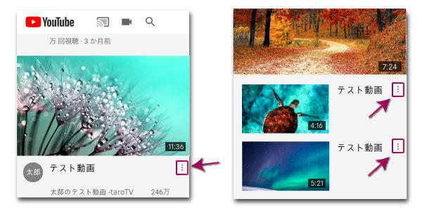 非表示にしたい動画の右側にあるメニューをタップする