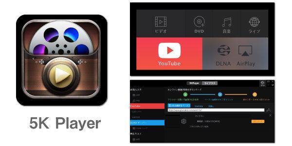 5KPlayerを使ってYouTubeの動画をダウンロードする