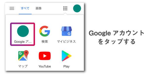 Googleアカウントの画面にアクセス