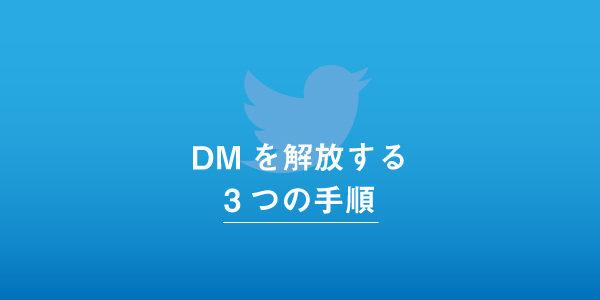 ツイッターでDMを全員(フォロー外)から受信する方法!既読は相手にバレる?