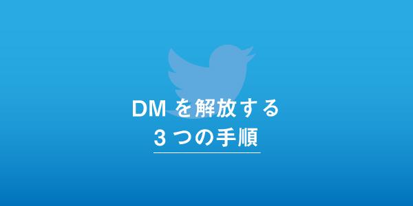 TwitterのDMをフォロー外から受信する方法